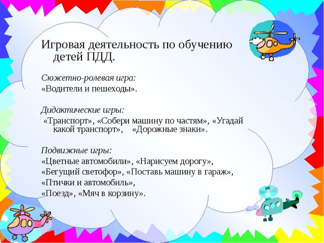 Игровая деятельность по обучению детей ПДД. Сюжетно-ролевая игра: «Водители и...