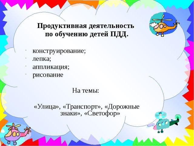 Продуктивная деятельность по обучению детей ПДД. конструирование; лепка; аппл...