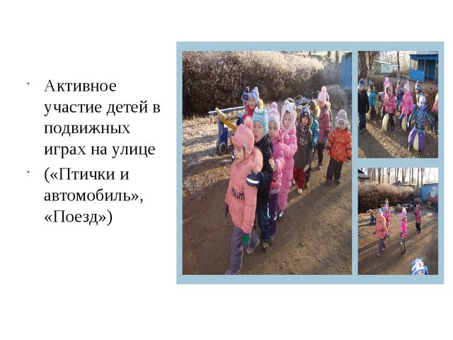Активное участие детей в подвижных играх на улице («Птички и автомобиль», «П...
