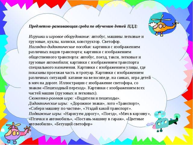 Предметно-развивающая среда по обучению детей ПДД: Игрушки и игровое оборудов...