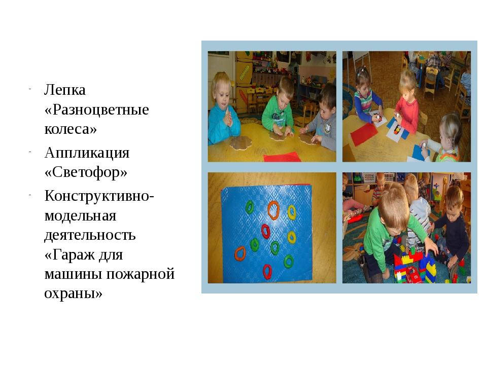 Лепка «Разноцветные колеса» Аппликация «Светофор» Конструктивно-модельная де...