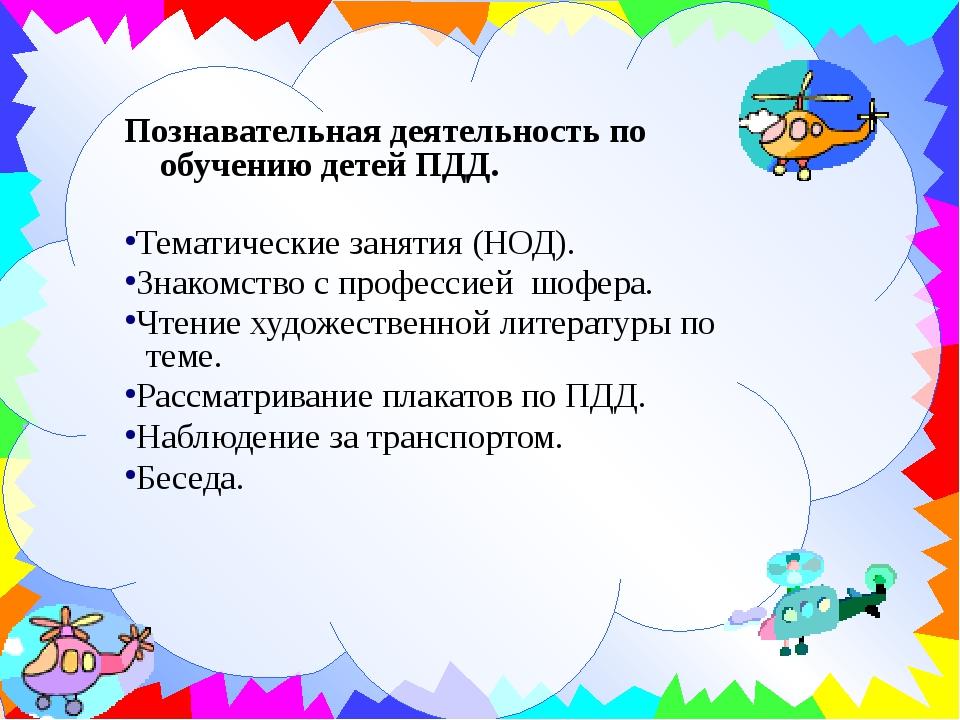 Познавательная деятельность по обучению детей ПДД. Тематические занятия (НОД)...