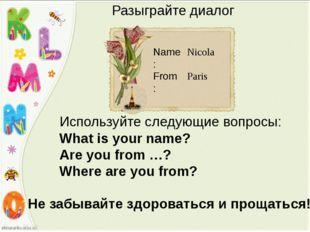 Nicola Paris Name: From: Разыграйте диалог Используйте следующие вопросы: Wha