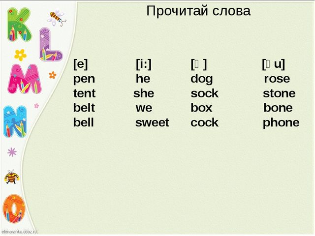 Прочитай слова [e] [i:] pen he tent she belt we bell sweet [ɒ] [əu] dog rose...