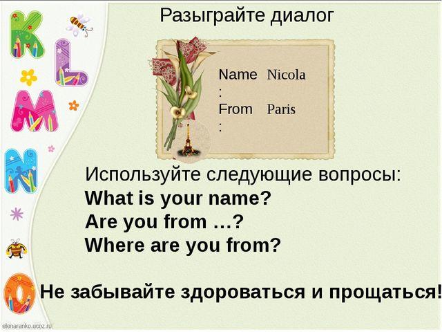 Nicola Paris Name: From: Разыграйте диалог Используйте следующие вопросы: Wha...