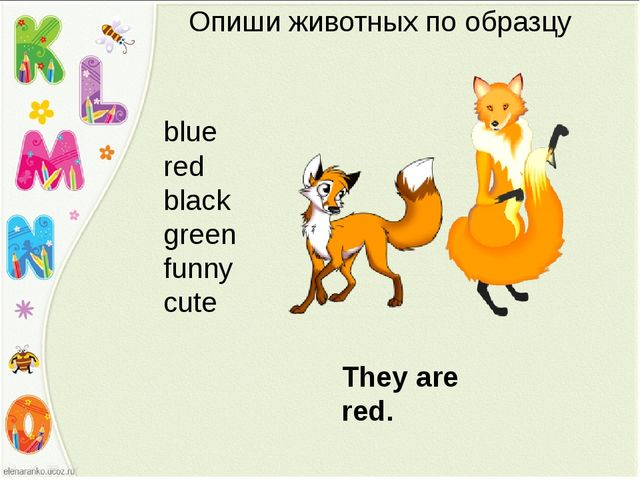 Опиши животных по образцу blue red black green funny cute They are red.