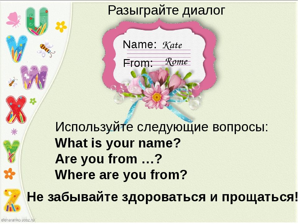 Kate Rome Name: From: Разыграйте диалог Используйте следующие вопросы: What i...