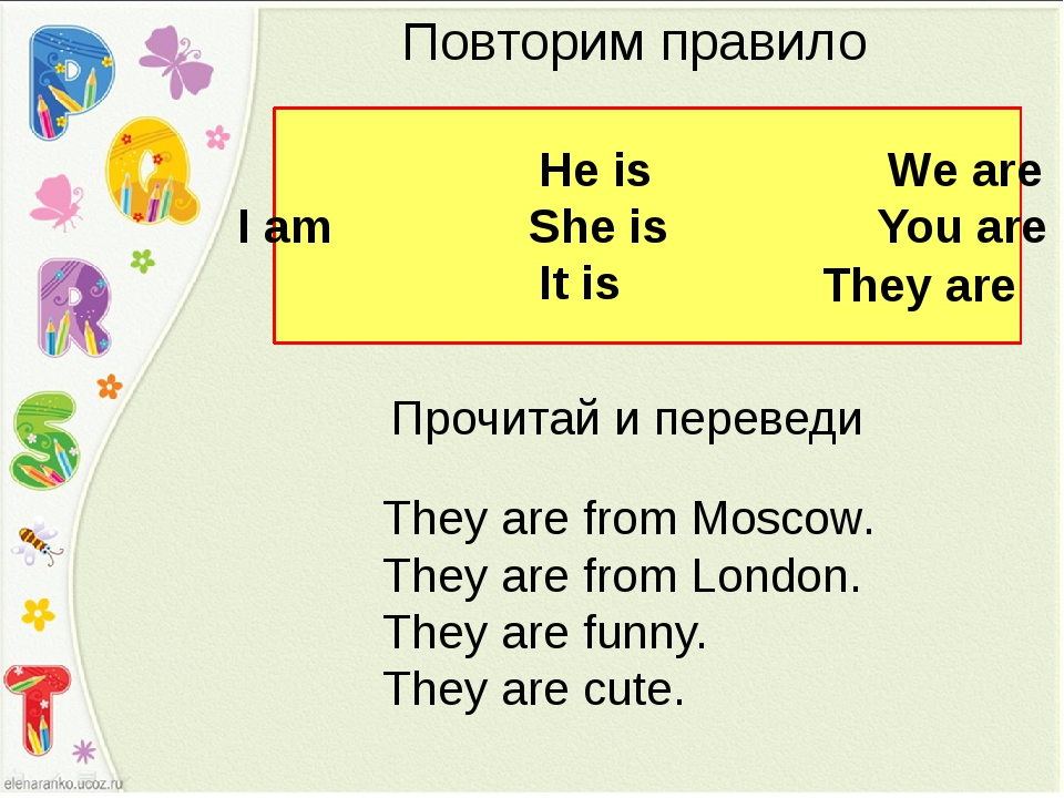 Повторим правило He is We are I am She is You are It is They are Прочитай и...