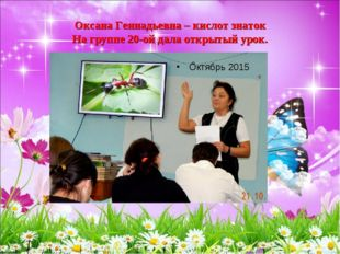 Оксана Геннадьевна – кислот знаток На группе 20-ой дала открытый урок. Октябр