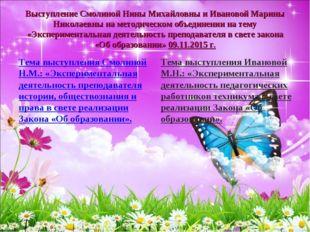 Выступление Смолиной Нины Михайловны и Ивановой Марины Николаевны на методиче