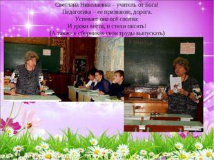 Светлана Николаевна – учитель от Бога! Педагогика – ее призвание, дорога. Усп