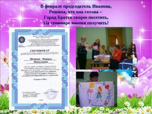 В феврале председатель Иванова, Решила, что она готова – Город Братск скорее