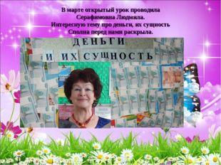В марте открытый урок проводила Серафимовна Людмила. Интересную тему про день