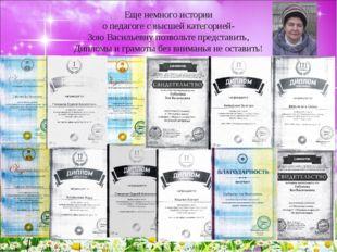 Еще немного истории о педагоге с высшей категорией- Зою Васильевну позвольте