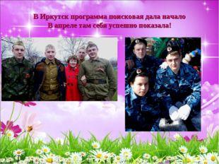 В Иркутск программа поисковая дала начало В апреле там себя успешно показала!