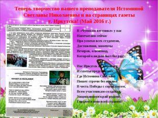 Теперь творчество нашего преподавателя Истоминой Светланы Николаевны и на стр