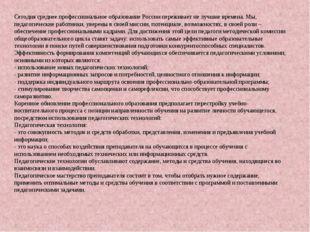 Сегодня среднее профессиональное образование России переживает не лучшие вре