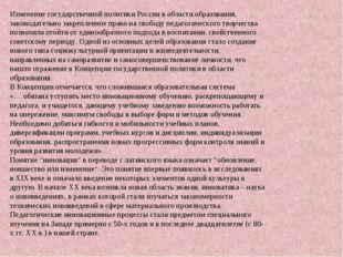 Изменение государственной политики России в области образования, законодатель