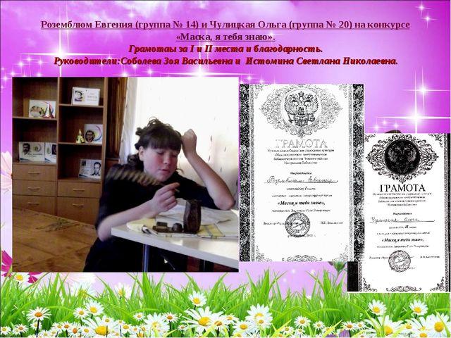 Роземблюм Евгения (группа № 14) и Чулицкая Ольга (группа № 20) на конкурсе «М...