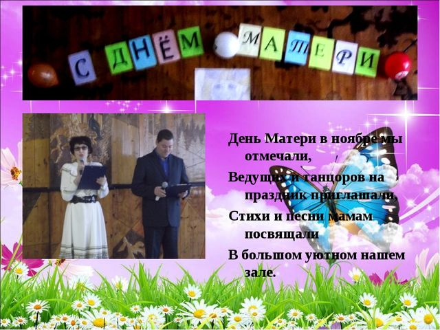 День Матери в ноябре мы отмечали, Ведущих и танцоров на праздник приглашали,...