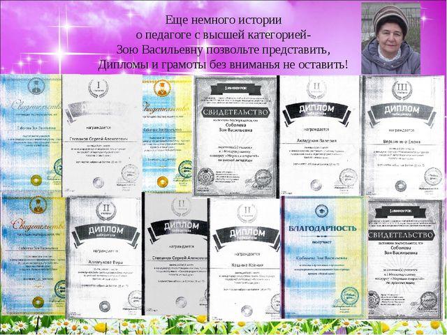 Еще немного истории о педагоге с высшей категорией- Зою Васильевну позвольте...