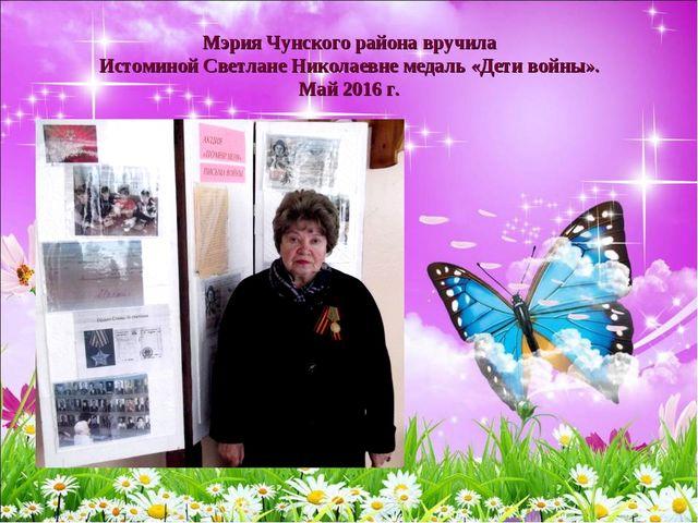 Мэрия Чунского района вручила Истоминой Светлане Николаевне медаль «Дети войн...