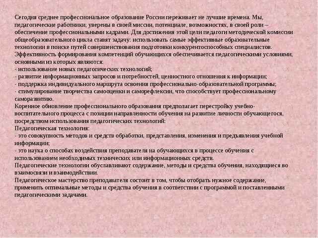 Сегодня среднее профессиональное образование России переживает не лучшие вре...