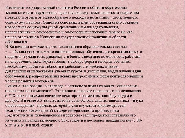 Изменение государственной политики России в области образования, законодатель...