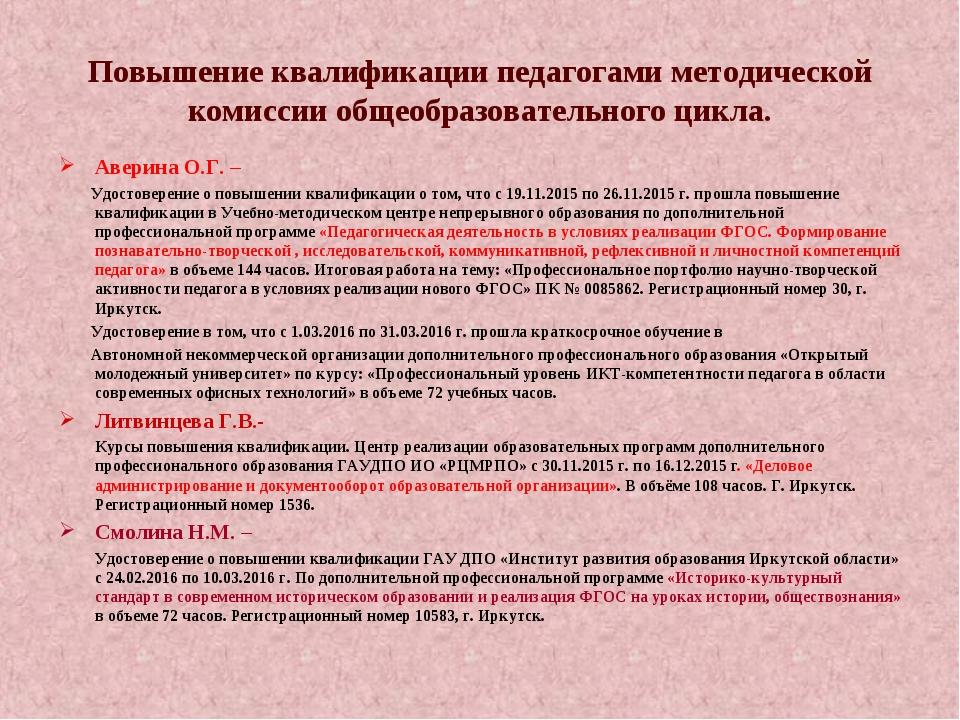 Повышение квалификации педагогами методической комиссии общеобразовательного...