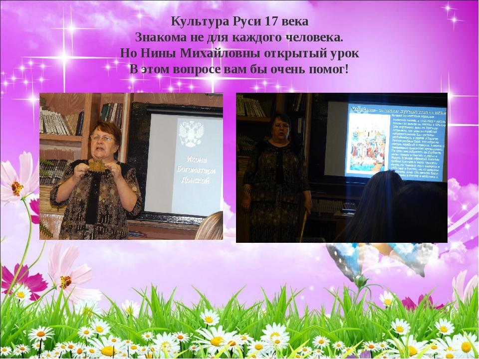 Культура Руси 17 века Знакома не для каждого человека. Но Нины Михайловны отк...