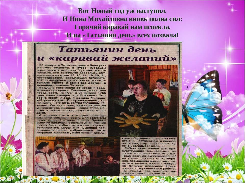 Вот Новый год уж наступил. И Нина Михайловна вновь полна сил: Горячий каравай...