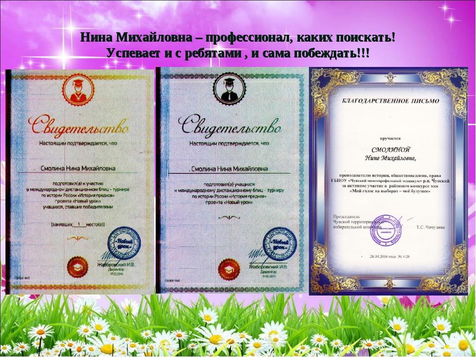Нина Михайловна – профессионал, каких поискать! Успевает и с ребятами , и сам...