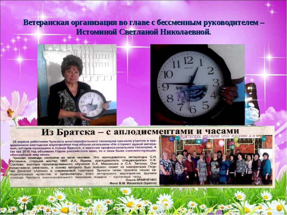 Ветеранская организация во главе с бессменным руководителем – Истоминой Светл...