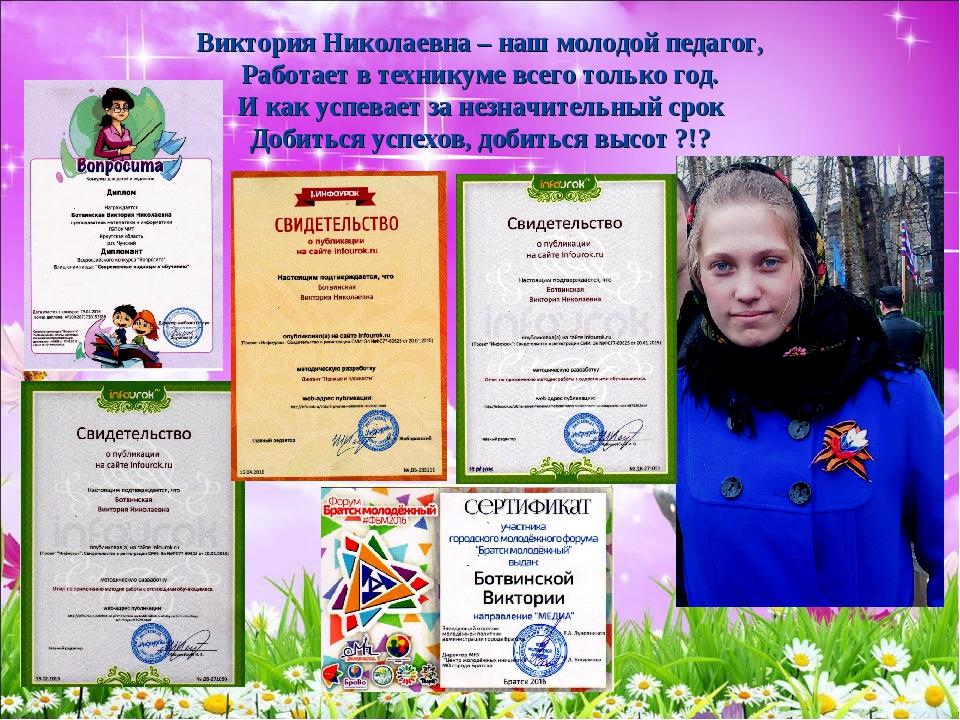Виктория Николаевна – наш молодой педагог, Работает в техникуме всего только...