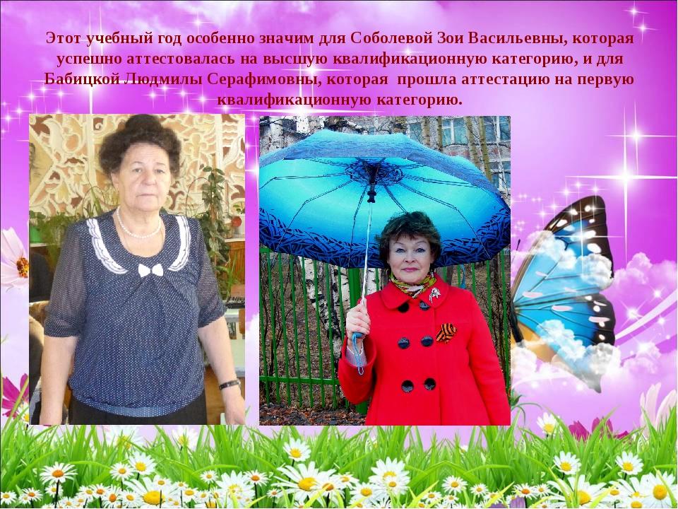 Этот учебный год особенно значим для Соболевой Зои Васильевны, которая успешн...