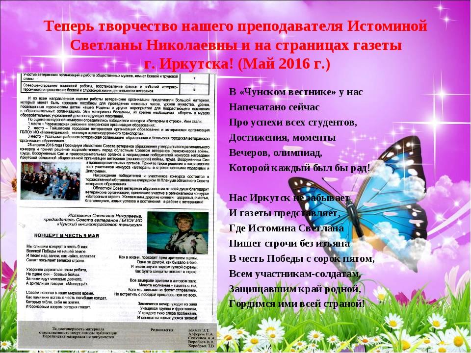 Теперь творчество нашего преподавателя Истоминой Светланы Николаевны и на стр...