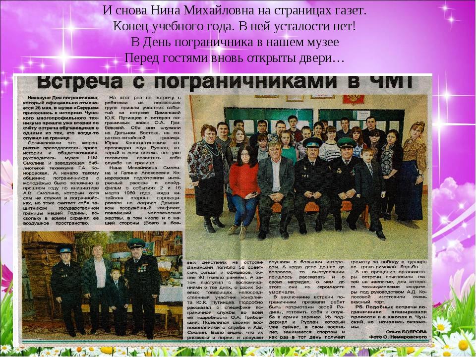 И снова Нина Михайловна на страницах газет. Конец учебного года. В ней устал...