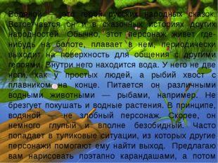 Водяной — это герой русских народных сказок. Встре-чается он и в сказочных ис