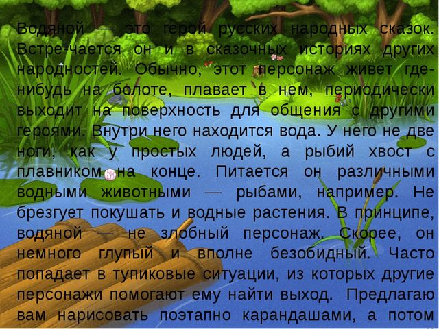 Водяной — это герой русских народных сказок. Встре-чается он и в сказочных ис...