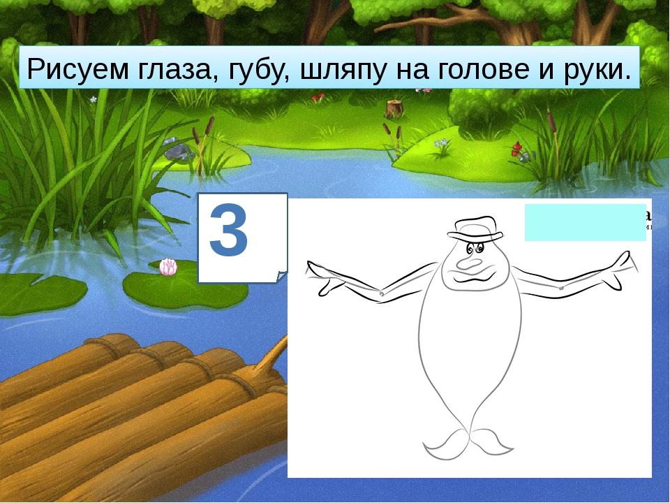 Рисуем глаза, губу, шляпу на голове и руки. 3