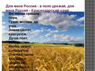 Для меня Россия - в поле урожай, для меня Россия - Краснодарский край... Весе