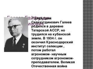 Галеев Гайфутдин Салахутдинович Гайфутдин Салахутдинович Галеев родился в д