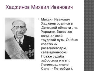 Хаджинов Михаил Иванович Михаил Иванович Хаджиев родился в Донецкой области ,