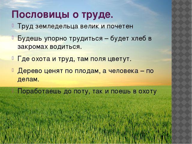 Пословицы о труде. Труд земледельца велик и почетен Будешь упорно трудиться –...