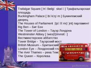 Trafalgar Square [trəˈfælgəskwɛə] Трафальгарская площадь Buckingham Palace