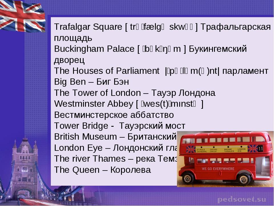 Trafalgar Square [trəˈfælgəskwɛə] Трафальгарская площадь Buckingham Palace...