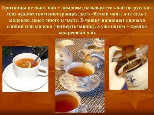 Британцы не пьют чай с лимоном, называя его «чай по-русски» или чудачеством и