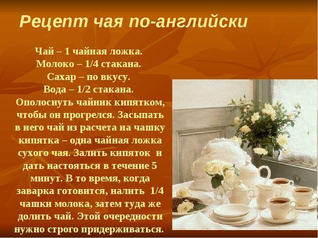 Чай – 1 чайная ложка. Молоко – 1/4 стакана. Сахар – по вкусу. Вода – 1/2 стак...
