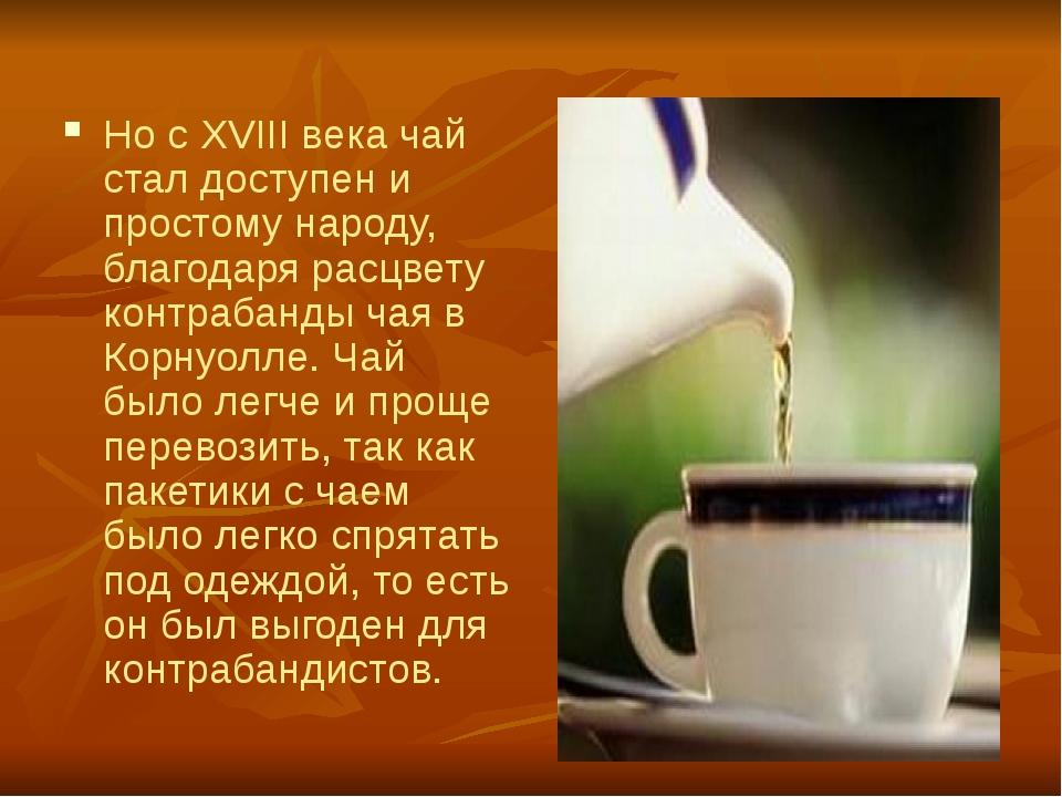 Но с XVIII века чай стал доступен и простому народу, благодаря расцвету контр...