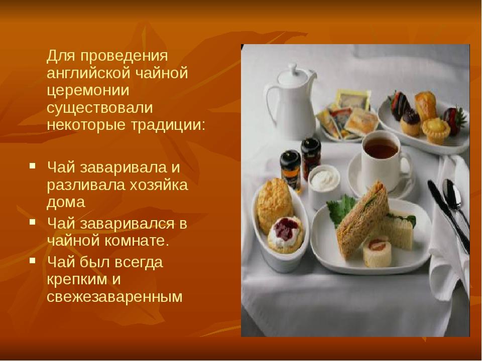 Для проведения английской чайной церемонии существовали некоторые традиции:...